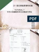 BCN-3123-语文测验原理TUT7