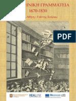 ΝΕΟΕΛΛΗΝΙΚΗ ΓΡΑΜΜΑΤΕΙΑ 1670-1830.pdf