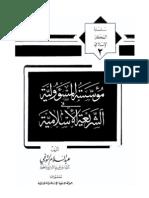 مؤسسة المسؤولية في الشريعة الإسلامية