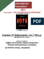Presentation 1071 - ΠΑΜΜΑΚΕΔΟΝΙΚΗ ΚΥΡΙΑΚΗ 21 ΦΕΒΡΟΥΑΡΙΟΥ 2016