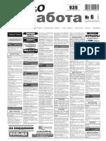 Aviso-rabota (DN) - 06/241/