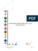 Arabic_Haz_Materials_Guide.pdf