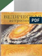 Индубала Ведическая Астрология 2002