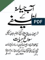 Aab e Hayat Ke Lateefay-Agha Muhammad Ashraf Dehlvi-Lahore-1939.pdf
