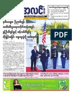 Myanma Alinn Daily_ 17 February 2016 Newpapers.pdf