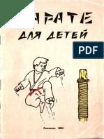 Masutatsu Oyama - Karate Dlya Detey(1)