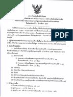 การประกาศการรับนักเรียนห้องเรียนพิเศษ-MEP-ม.1.pdf