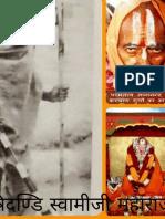 Brife Life History Of Shri Tridandi Swami (Buxar,Bihar)