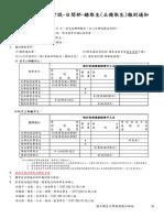 100-日間部-轉學考報到通知.pdf