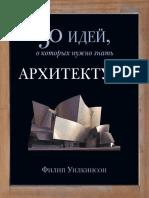 Uilkinson_F._50_idey_o_kotorih_nujno_znat_Arhitektura.Fragment.pdf