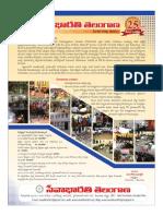 Seva bharathi annual fund raising Appeal Telugu