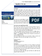 Hindi to English 200 Translation