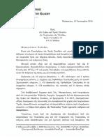 Μητρ. Ναυπάκτου, Επιστολή 1 για τά κείμενα τῆς Μεγάλης Συνόδου