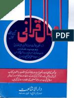 Amal-e-Qurani by Molana Ashrif Ali Thanvi PDF Free Download