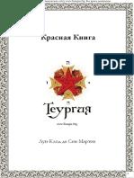 Krasnaya Kniga Lui-Kloda de Sen-Martena