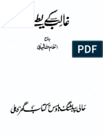 Ghalib Ke Lateefe Intizamullah Shahabi Dehli 1947