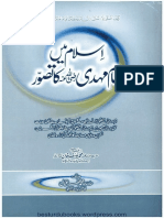 Islam Me Imam Mehdi Ka Tasawwur by Maulan Zafar Iqbal