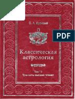 Vronskii Sergei Klassicheskaya Astrologiya Tom 13 Tranzity V