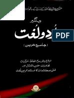 Jahangir Urdu Lughat by Wasi Ullah Khokhar PDF Free Download
