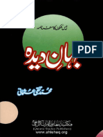 Jahan-e-Deeda by Shaykh Mufti Taqi Usmani PDF Free Download