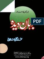 Jahan-e-Deeda by Shaykh Mufti Taqi Usmani PDF Free Download