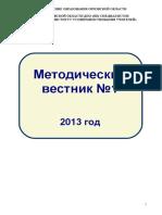 Metodicheskii_vestnik_2013