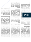 Psychosocial Issues of Growth Delayed Children-Hebrew