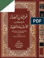 Sharah Al Ashbah Wan Nazair cover
