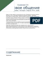 Скаженик Е.Н.  Деловое общение  Учебное пособие. Таганрог