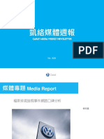 Carat Media NewsLetter-828