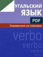 Португальский язык. Справочник по глаголам (К.К. Нечаева)
