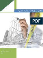 إدارة مشاريع هندسية (e.i.b)