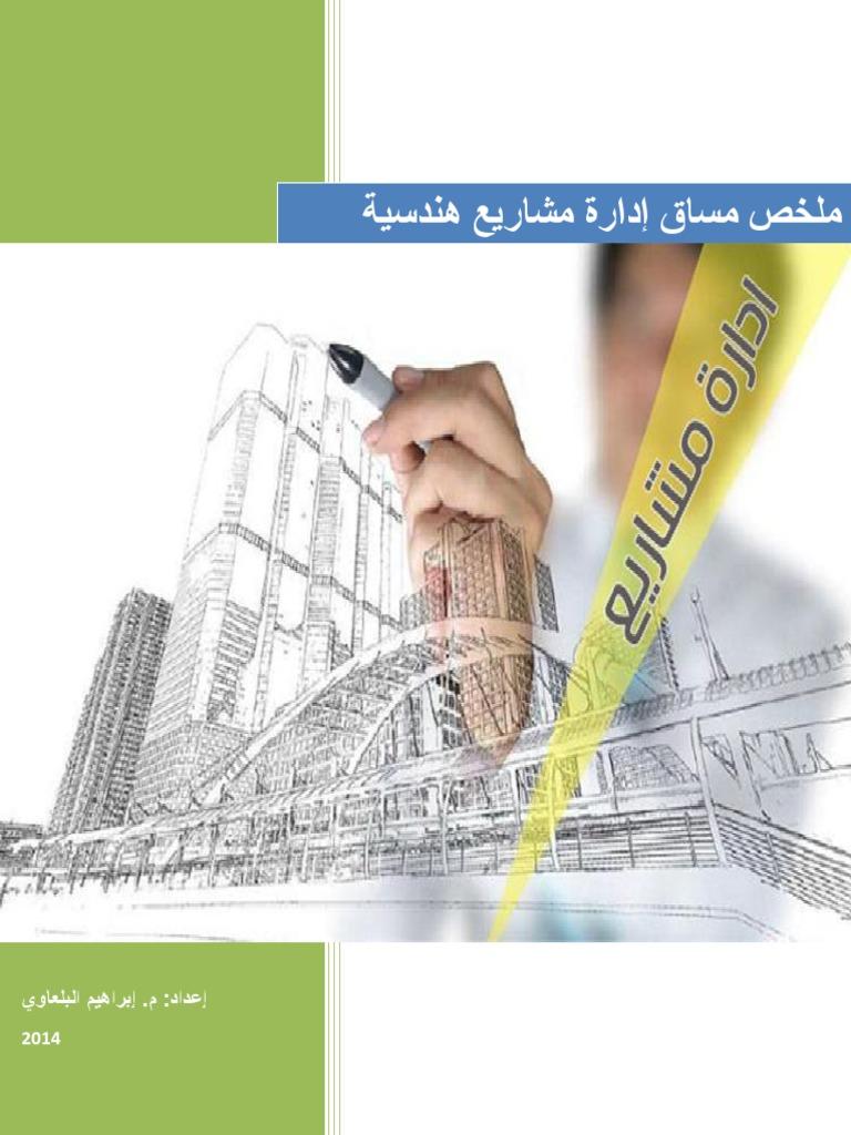 تحليلات هندسية pdf