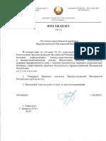 Noua Doctrină Militară a Transnistriei