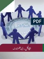Takaful Booklet Urdu, Introduction of Islamic Insurance