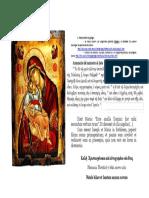 Felicitación Navidad en Griego y Latín