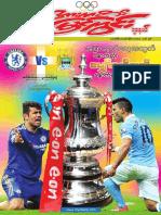 Sport View Journal Vol 5 No 7.pdf