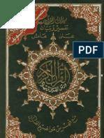 مصحف التجويد الملون - دار المعرفة - قراءة حفص عن عاصم