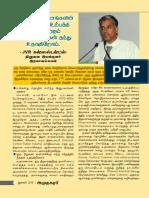 Amudhasurabhi - Interview With VRV