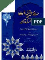 Maut Kay Sabaq Amoz Waqiat Aur Husn E Khatmah Ki Tadabeer by Allama Zain Ud Din PDF Free Download