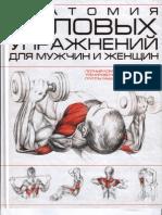 Новая современная Анатомия силовых упражнений