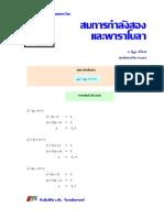 math 8 สมการกำลังสองและพาราโบลา