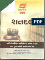 Gist of RTI Judgements