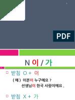 K1_prep4_ppt