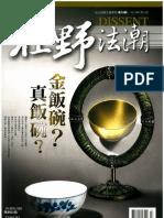 20130715_增設公職律師 提升行政機關法治素質 (在野法潮第18期)