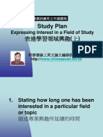 14:Expressing Interest in a Field of Study 表達學習領域興趣(I)