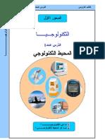 livre d'éducation technologique 7 base
