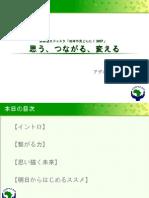 国際協力フェスタ「地球市民どんたく」使用PPT2007/09/16