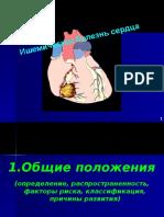 21. Ишемическая Болезнь Сердца