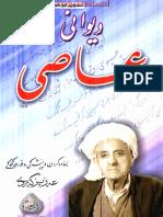 دیوانی عاصی.pdf